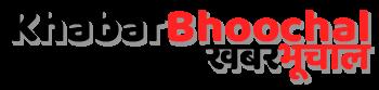 KhabarBhoochal | खबरभूचाल
